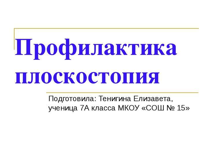 Профилактика плоскостопия Подготовила: Тенигина Елизавета, ученица 7А класса ...