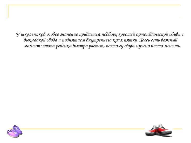 У школьников особое значение придается подбору хорошей ортопедической обуви с...