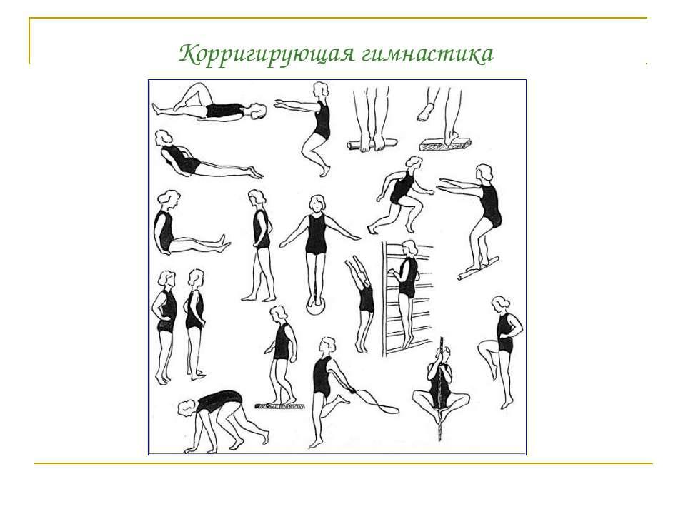 Корригирующая гимнастика