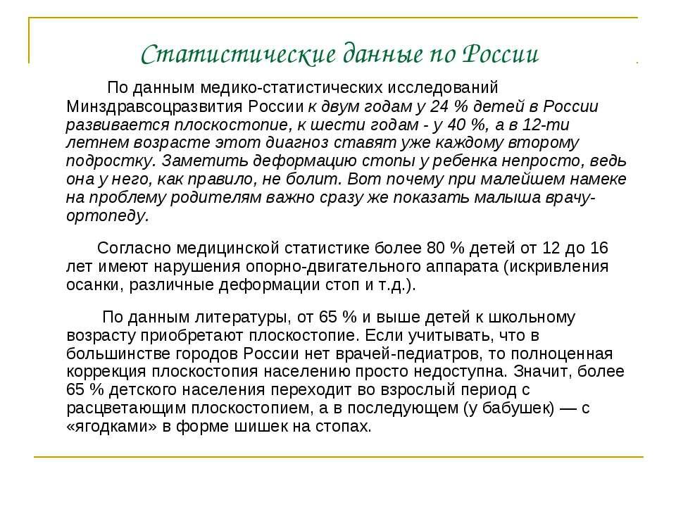 По данным медико-статистических исследований Минздравсоцразвития России к дву...