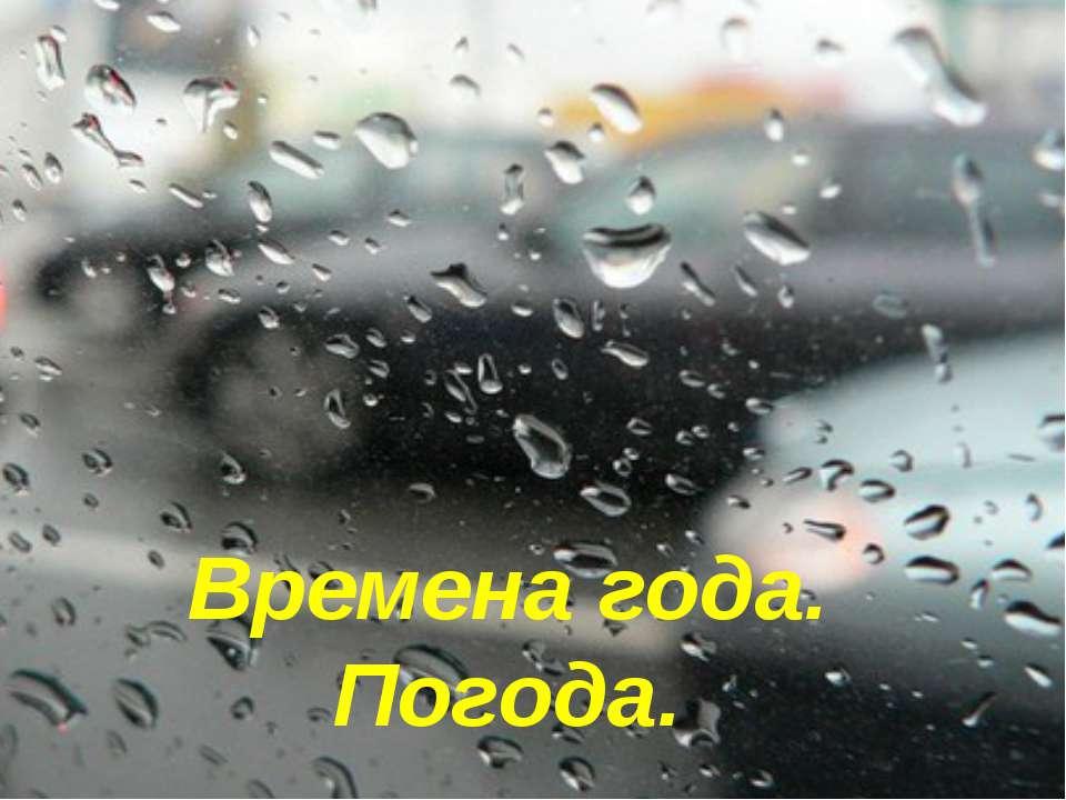 Времена года. Погода.