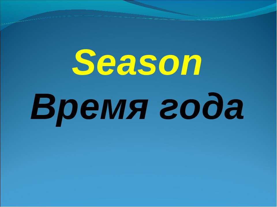 Season Время года
