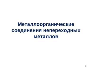 Металлоорганические соединения непереходных металлов *