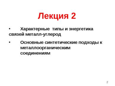 Лекция 2 Характерные типы и энергетика связей металл-углерод Основные синтети...