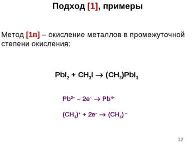 * Метод [1в] – окисление металлов в промежуточной степени окисления: PbI2 + C...