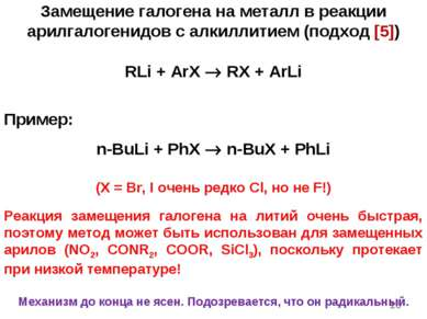 * Замещение галогена на металл в реакции арилгалогенидов с алкиллитием (подхо...