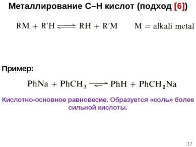 * Металлирование C–H кислот (подход [6]) Пример: Кислотно-основное равновесие...