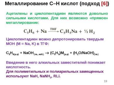 * Ацетилены и циклопентадиен являются довольно сильными кислотами. Для них во...