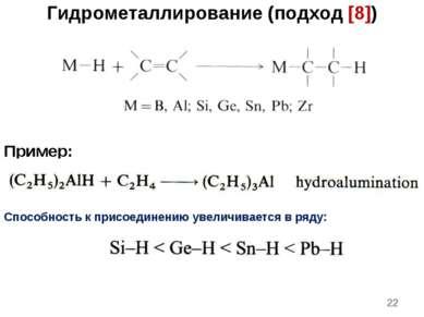 * Гидрометаллирование (подход [8]) Пример: Способность к присоединению увелич...