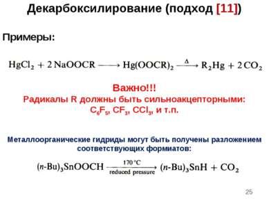 * Декарбоксилирование (подход [11]) Примеры: Важно!!! Радикалы R должны быть ...