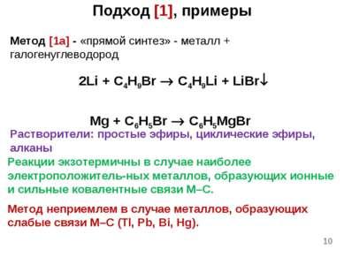 Подход [1], примеры * Метод [1a] - «прямой синтез» - металл + галогенуглеводо...