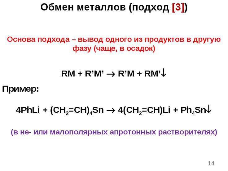 * Обмен металлов (подход [3]) Основа подхода – вывод одного из продуктов в др...