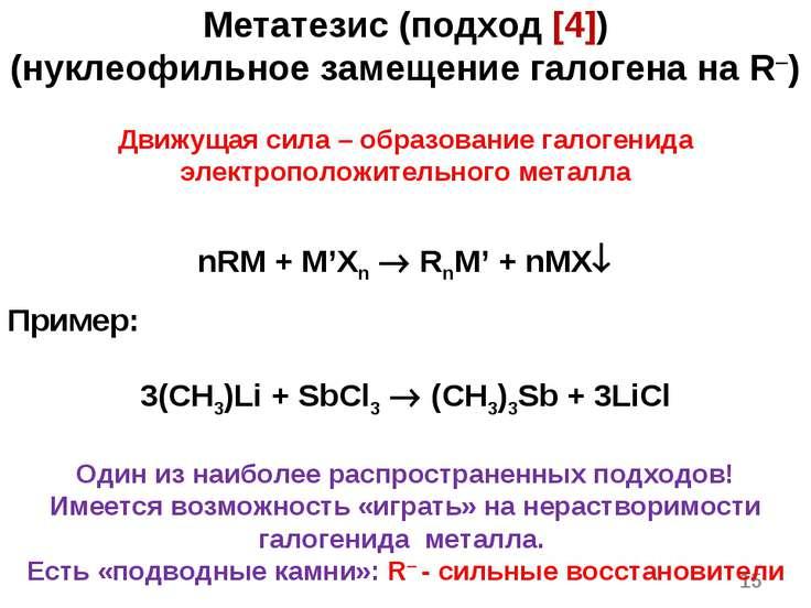 * Метатезис (подход [4]) (нуклеофильное замещение галогена на R ) Движущая си...
