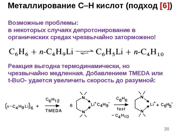 * Металлирование C–H кислот (подход [6]) Возможные проблемы: в некоторых случ...