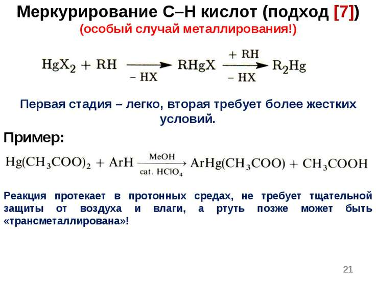 * Меркурирование C–H кислот (подход [7]) (особый случай металлирования!) Перв...