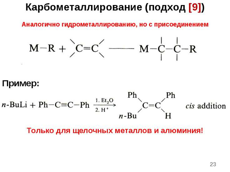 * Карбометаллирование (подход [9]) Аналогично гидрометаллированию, но с присо...