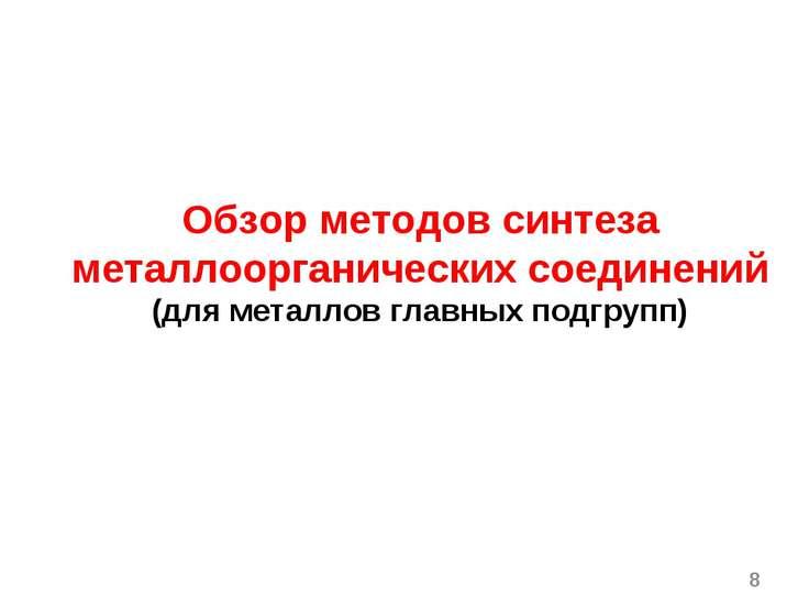 Обзор методов синтеза металлоорганических соединений (для металлов главных по...