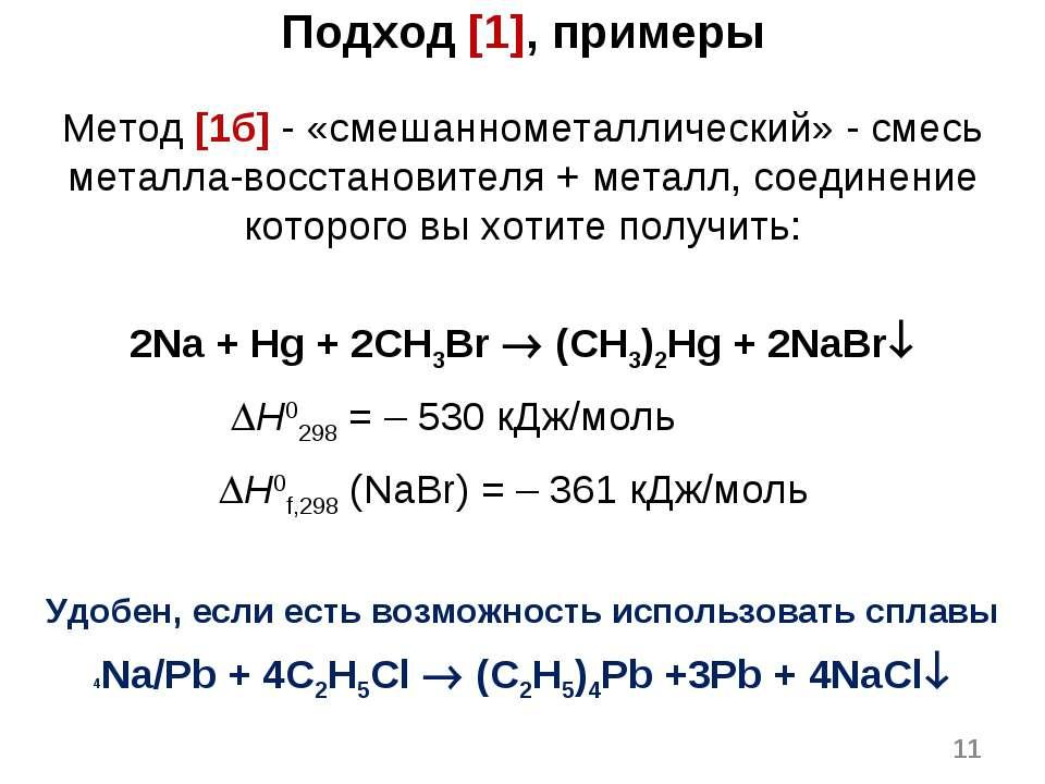 * Метод [1б] - «смешаннометаллический» - смесь металла-восстановителя + метал...