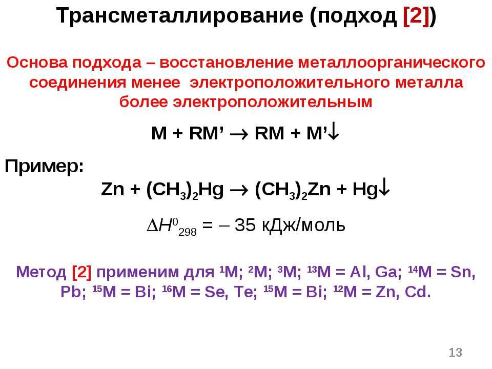 * Трансметаллирование (подход [2]) Основа подхода – восстановление металлоорг...