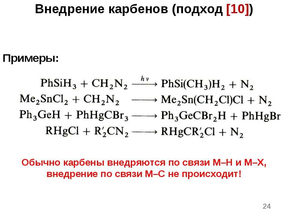 * Внедрение карбенов (подход [10]) Примеры: Обычно карбены внедряются по связ...