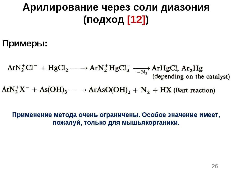 * Арилирование через соли диазония (подход [12]) Примеры: Применение метода о...