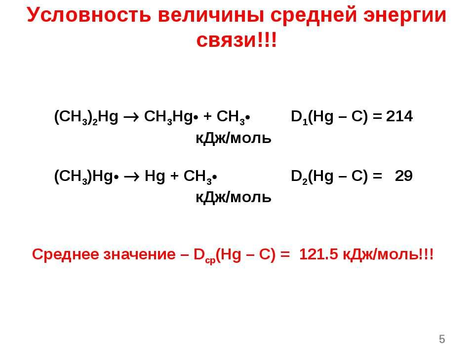 Условность величины средней энергии связи!!! (CH3)2Hg CH3Hg + CH3 D1(Hg – C) ...