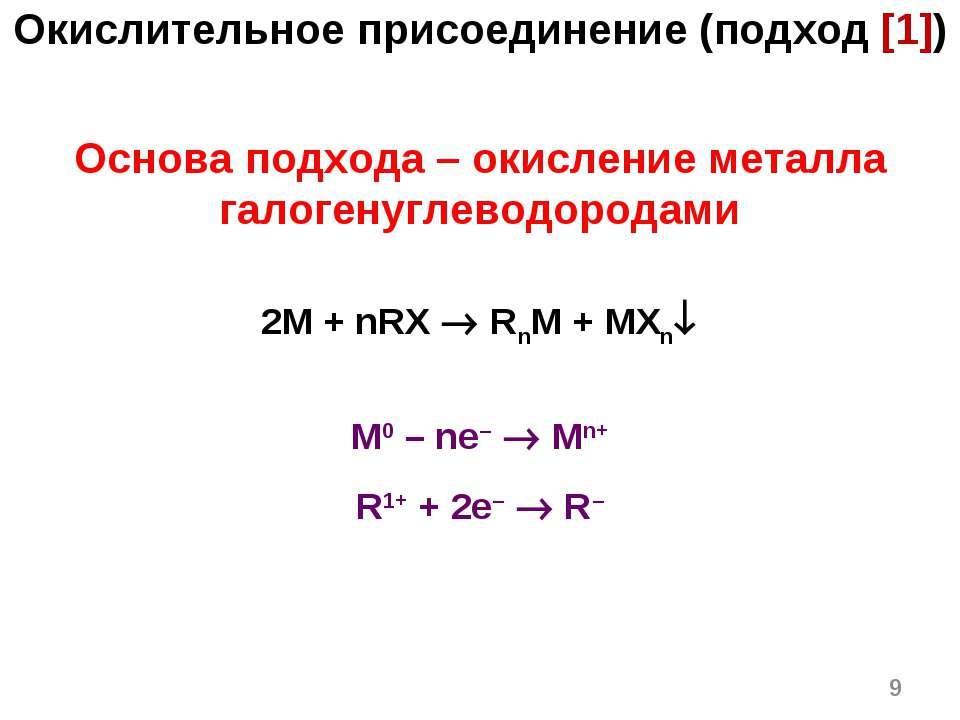 * Основа подхода – окисление металла галогенуглеводородами 2M + nRX RnM + MXn...