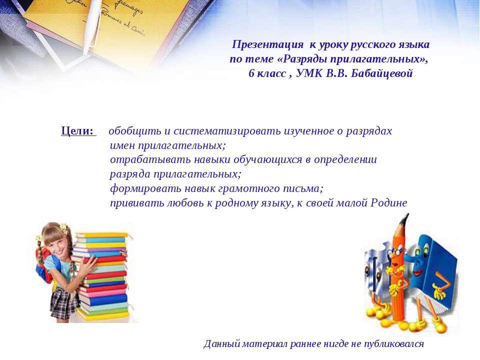 Презентация к уроку русского языка по теме «Разряды прилагательных», 6 класс ...