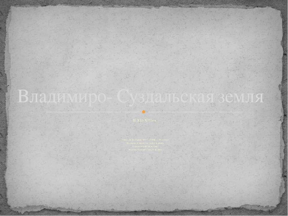 В XII-XIIIвв. Учитель истории МОУ «СОШ с. Вязовка Базарно-Карабулакского райо...