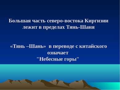 Большая часть северо-востока Киргизии лежит в пределах Тянь-Шаня «Тянь –Шань»...