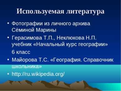 Используемая литература Фотографии из личного архива Сёминой Марины Герасимов...