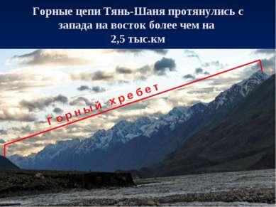 Горные цепи Тянь-Шаня протянулись с запада на восток более чем на 2,5 тыс.км ...
