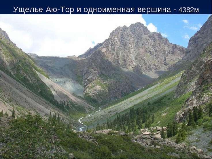 Ущелье Аю-Тор и одноименная вершина - 4382м