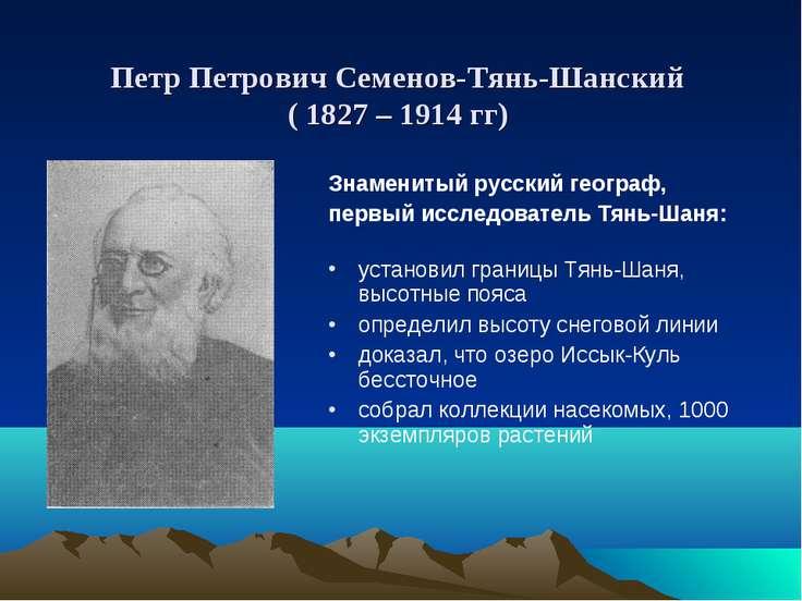 Петр Петрович Семенов-Тянь-Шанский ( 1827 – 1914 гг) Знаменитый русский геогр...