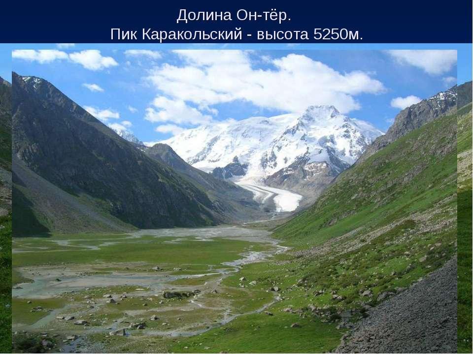 Долина Он-тёр. Пик Каракольский - высота 5250м.