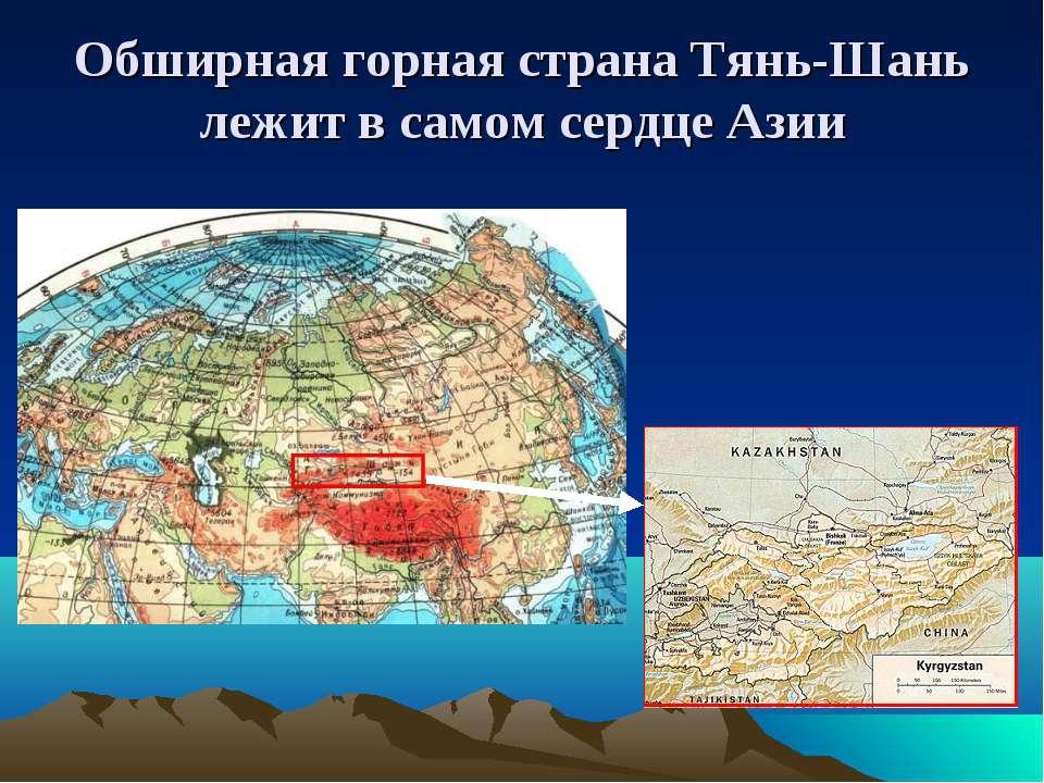 Обширная горная страна Тянь-Шань лежит в самом сердце Азии