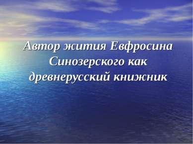 Автор жития Евфросина Синозерского как древнерусский книжник