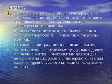 Задачи: Сопоставить жития Кирилла Белозерского и Евфросина Синозерского для т...