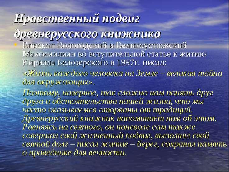 Нравственный подвиг древнерусского книжника Епископ Вологодский и Великоустюж...