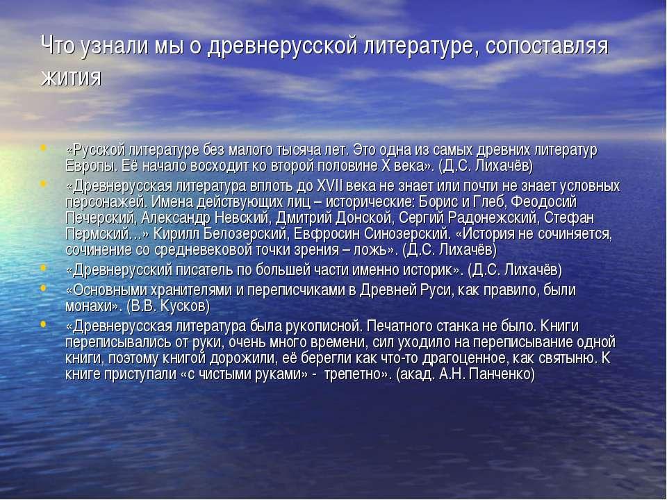 Что узнали мы о древнерусской литературе, сопоставляя жития «Русской литерату...