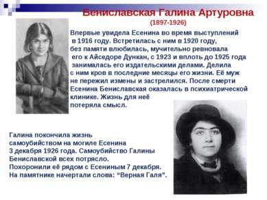 Впервые увидела Есенина во время выступлений в 1916 году. Встретилась с ним в...
