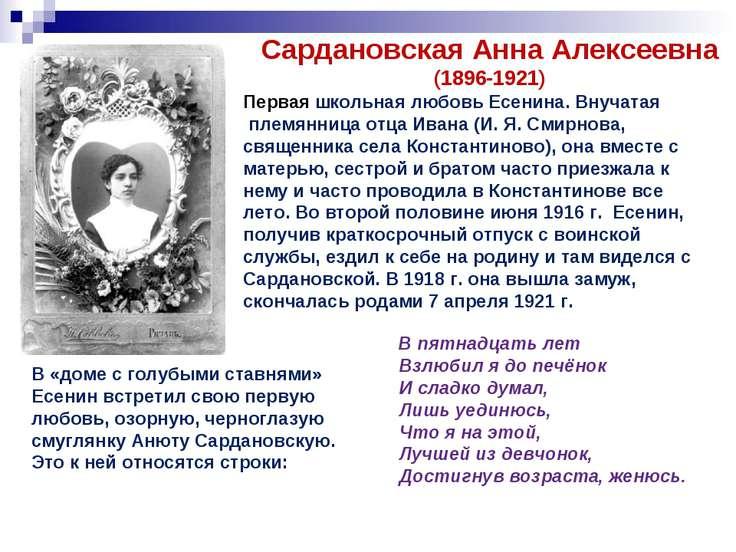 Первая школьная любовь Есенина. Внучатая племянница отца Ивана (И. Я. Смирнов...