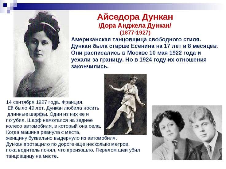 Американская танцовщица свободного стиля. Дункан была старше Есенина на 17 ле...