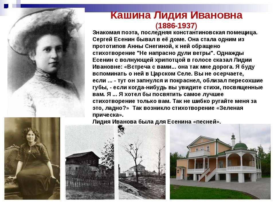 Знакомая поэта, последняя константиновская помещица. Сергей Есенин бывал в её...