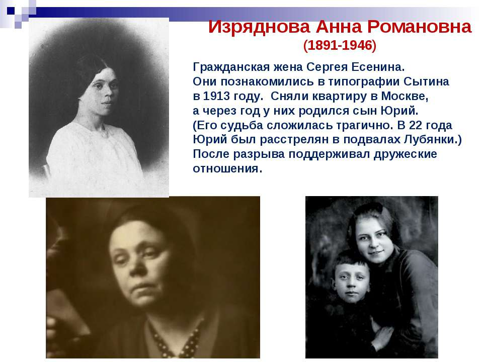 Гражданская жена Сергея Есенина. Они познакомились в типографии Сытина в 1913...