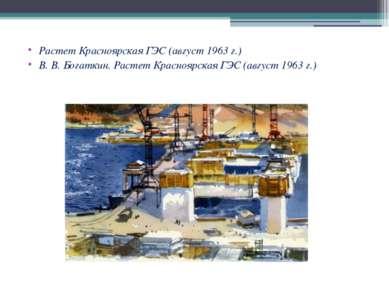 Растет Красноярская ГЭС (август 1963 г.) В. В. Богаткин. Растет Красноярская ...