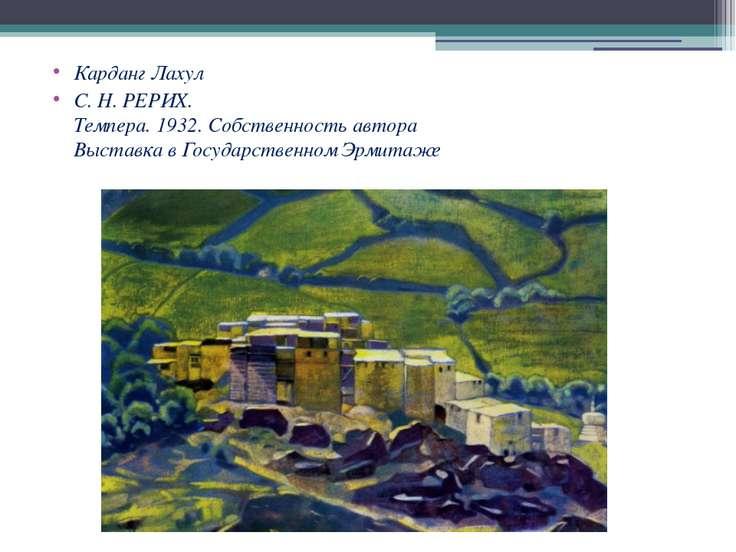 Карданг Лахул С. Н. РЕРИХ. Темпера. 1932. Собственность автора Выставка в Гос...