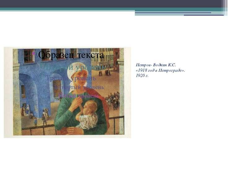 Петров- Водкин К.С. «1918 год в Петрограде». 1920 г.
