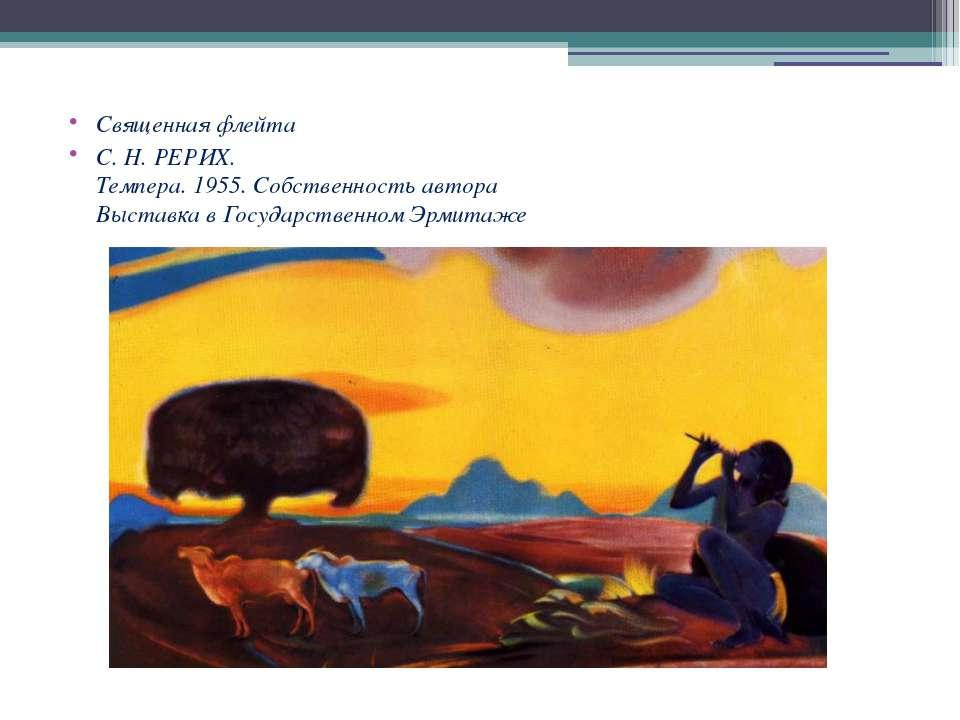 Священная флейта С. Н. РЕРИХ. Темпера. 1955. Собственность автора Выставка в ...