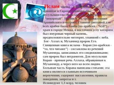 """Ислам значит - """"покорность Богу"""", а принятое в Европе наименование мусульманс..."""